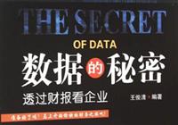 《数据的秘密》
