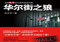 《华尔街之狼》