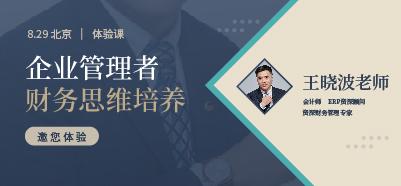 企业管理者财务思维培养——北京站 邀您体验