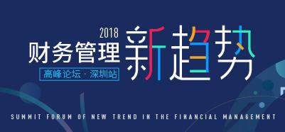 2018财务管理新趋势高峰论坛——深圳站