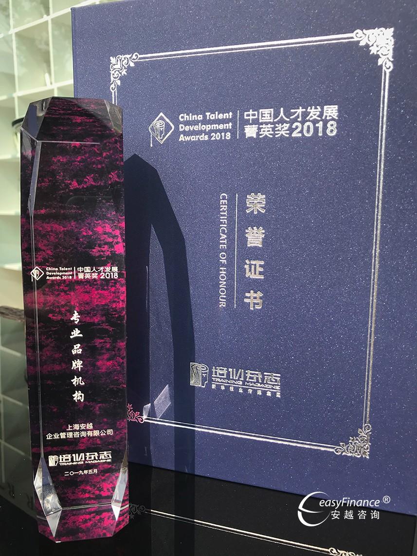 专业品牌机构奖