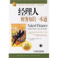 图书《经理人财务知识一本通》