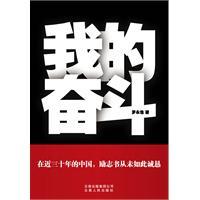 图书《我的奋斗》