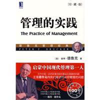 图书《管理的实践》