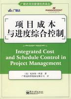 图书《项目成本与进度综合控制》
