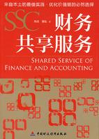 图书《财务共享服务》