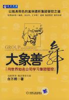 图书大象善舞向世界知名公司学习集团管控