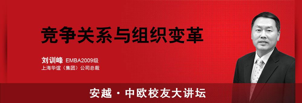 张裕集团组织结构图