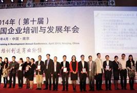 """安越荣获""""中国企业培训行业标杆品牌""""奖"""